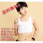 ナベシャツ 胸つぶし トラシャツ サイズ S アニメ コスプレ 男装 白(ホワイト)
