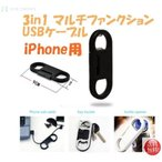 iPhone USB充電ケーブル 急速充電 ボトルオープナー キーバックル ホルダー