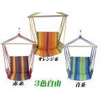 ●【送料無料】【即納】即納/【3色選択】/期間限定セール//ハンモックチェア/椅子型ハンモック