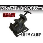 ●【送料無料】【即納】90度アングルマシンバイス105mm小型フライス盤にとても便利!