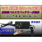 ●【送料無料】【即納】バッテリー修復/小型高性能充電器/サルフェーション除去機能付