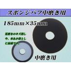 ○【送料無料】【即納】ポリッシャー用スポンジバフ185mmX35mm【中磨き用】