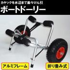 【即納】【送料無料】ボートドーリー カヤックカートタイヤキャリー 折り畳み軽量