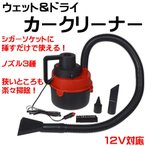 カークリーナー ウェット&ドライ 車用 掃除機 シガーソケット 12V対応 水洗いOK!