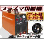 ◆即納 送料無料 DUTY JAPAN 100V/200V併用インバーター内臓 プラズマカッター  プラズマ切断機