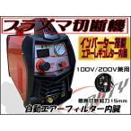 【再入荷!】【即納】100V/200V併用インバーター内臓/プラズマカッター/プラズマ切断機