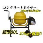 【再入荷!】【即納】新型!電動コンクリートミキサー80L/100V/50/60Hz