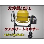 【再入荷!】【即納】新型!電動コンクリートミキサー125L/100V/50/60Hz