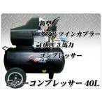 【送料無料】【再入荷!】DUTY JAPAN 40lタンク 3馬力エアーコンプレッサー