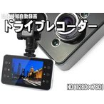 ショッピングドライブレコーダー HD鏡面ドライブレコーダー 動体 感知 録画 Gセンサー搭載720