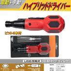 新製品 ボール型 電動ドライバー ラバーグリップ USB充電式 150g ビット3本付 小型 腰袋最適 レッド