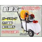 【再入荷!】新型/4サイクル動力噴霧器/車輪付き/60Lタンク圧力調整弁付