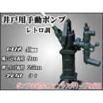 【再入荷!】【即納】井戸用手押しポンプ/押し上げ揚程/25m