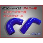 【残り僅か】ジムニーJB23,1〜3型,インテーク用シリコンホース,色:ブルー【送料無料】【即納】