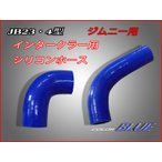 【残り僅か】ジムニーJB23,4型,インテーク用シリコンホース,色:ブルー【送料無料】【即納】