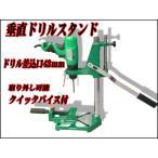 【再入荷!】【即納】クイックバイス付垂直ドリルスタンド/ボール盤日立/両備/マキタ43mm対応