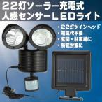 【新入荷!】22灯ソーラー充電式人感センサーLEDライト 防犯 玄関灯【送料無料】【即納】