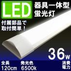 【再入荷!】【5本以上の購入】LED蛍光灯器具一体型薄型36W,40w型,LED,ライト120cm,昼白色,【送料無料】【即納】