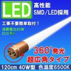 【新入荷!】【5本単位で購入】照射角360度LED蛍光灯,40w型,LED,ライト120cm,昼白色,消費電力30W【送料無料】【即納】