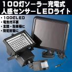 【新入荷!】LED 100灯 搭載 人感センサーライト 850lm 太陽光 ソーラー パネル 防犯 玄関灯【送料無料】【即納】