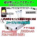 【再入荷!】【即納】20000mAh/PC&モバイルバッテリー&ジャンプスターター5000ccクラスも可能!!高出力/クラス最高