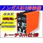 【再入荷!】【即納】新型ノンガス半自動溶接アークMIG単相100V