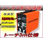 ◎【送料無料】【即納】【DUTY JAPAN】ノンガス半自動溶接アークMIG単相200V/MG−02