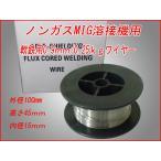 ●【送料無料】【即納】ノンガスMIG溶接機/軟鉄用0.9mm/0.45kgワイヤー