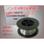 【再入荷!】MIGノンガス半自動溶接機,軟鉄用0.9mm,1.0kgワイヤー【送料無料】【即納】