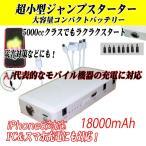 ◆【即納】【送料無料】最高クラス18000mAh PC&モバイルバッテリー&ジャンプスターターiPhone6対応!コンパクト設計 高出力