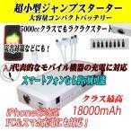 ◆最高クラス18000mAh PC&モバイルバッテリー&ジャンプスターターiPhone6対応!コンパクト設計 高出力 5000ccクラスも可能!!
