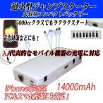 【再入荷!】【即納】14000mAh/PC&モバイルバッテリー&ジャンプスターター5000ccクラスも可能!!