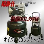 【新入荷!】超静音,縦型オイルレスコンプレッサー,30Lタンク【送料無料】【即納】