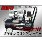 【新入荷!】超静音,横型オイルレスコンプレッサー,30Lタンク【送料無料】【即納】