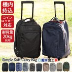 キャリーバッグ ソフト スーツケース 機内持ち込み 小型 Sサイズ キャリーケース 撥水 超軽量 ビジネススーツケース 布製 出張 旅行 シンプル 女性 メンズ