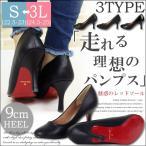 走れるパンプス 痛くない結婚式 小さい大きいサイズ靴ラウンドトゥパンプスハイヒール通勤 仕事 黒 赤 美脚9cm