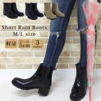 レインブーツ レディース ショート レインシューズ ブーツ 防水 おしゃれ 軽量 カジュアル 通勤 長靴 履きやすい 歩きやすい 雨靴 シンプル レイングッズ M L