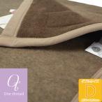 カシミヤ毛布(毛羽部) ダブルサイズ One thread 日本製  ウールマーク付 西川×ワンスレッド 180×210cm