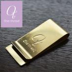 マネークリップ ワイド One thread 日本製 真鍮 ソリッドブラス ノンポリッシュ 金色 無垢 ゴールドカラー DM便対応