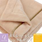 ウール毛布(毛羽部) シングルサイズ 洗える 日本製 メリノウール One thread ふんわりモコモコ 毛が抜けにくいウールマイヤー 純毛毛布 140×200cm