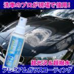 ガラスコーティング 車 現場のプロが愛用 施工実績ブログで確認 純国産 超光沢&超撥水 マイクロファイバータオル 脱脂シャンプー 付き ONE-ZERO