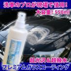 ガラスコーティング剤 車 550ml 現場のプロが愛用 施工実績ブログで確認 純国産 超光沢&超撥水 マイクロファイバータオル 脱脂シャンプー 付き ONE-ZERO