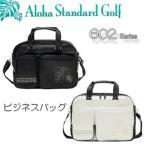アロハスタンダード ビジネスバッグ (602シリーズ)