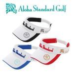 Aloha Standard(アロハ スタンダード)バイザー