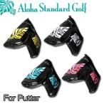 Aloha Standard アロハスタンダード ヘッドカバー パター用(902シリーズ)
