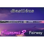 Basileus Fiamma2(バシレウス フィアマ2) FW/リシャフト工賃込
