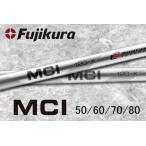 Fujikura MCI Iron 50/60/70/80/リシャフト工賃込み