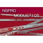 日本シャフト MODUS3 105 (モーダススリー) 単品販売