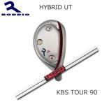 ロッディオ Hybrid Utility+KBS Tour90