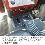 22色から選べる カップホルダー S500系ハイゼットトラック(14/09〜)  Cタイプ(ドリンク右1、携帯左1仕様)